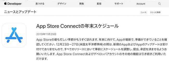 Appleが開発者向けにApp Store Connectの年末休止期間を発表。12月23日〜27日はアプリの新規やアップデート申請受付は不可