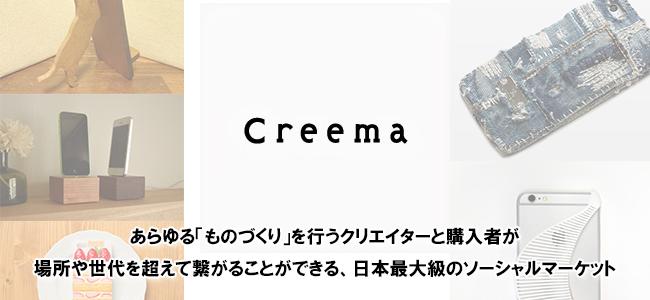 オリジナル商品が欲しいこだわり派のあなたにピッタリ!手作り雑貨マーケット『Creema』を使ってみた!