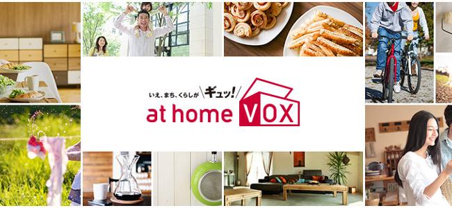 色々な人のVOX=声がてんこ盛りのアプリ「アンテナを高く持つ人のキュレーションアプリ」