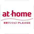 at home(アットホーム)新築マンション検索アプリ