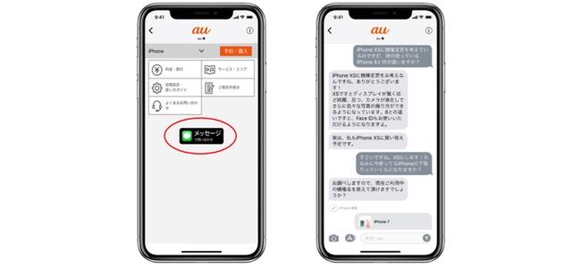 auのホームページで問い合わせがiMessageから行える「Apple Business Chat」が開始