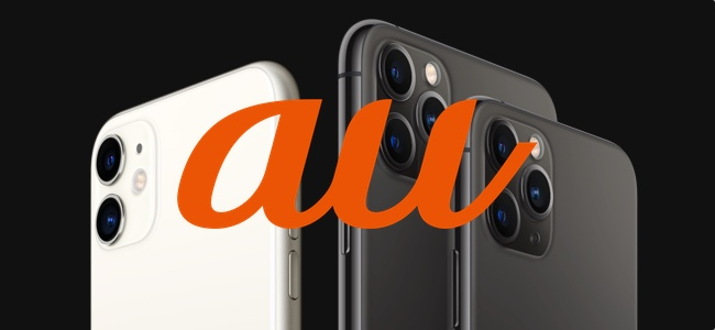 auが「iPhone 11」シリーズ「Apple Watch Series 5」「iPad」の取り扱いを発表。いずれも9月13日午後9時より予約開始