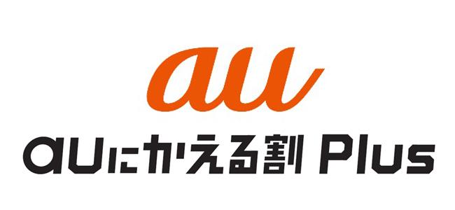 au、MNPユーザーを対象に「auにかえる割 Plus」を発表。下取りプログラムにはiPhone 5、4sを追加