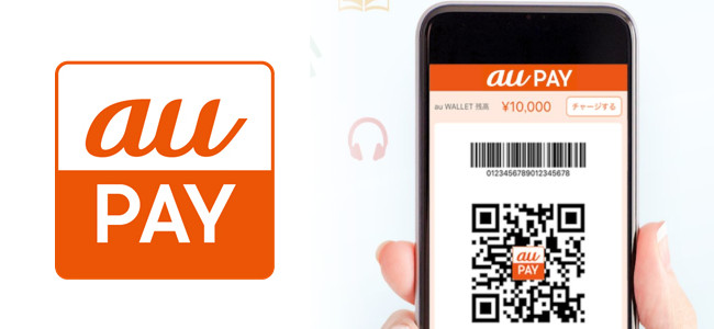 auがQR/バーコード決済「au PAY」発表。au WALLETの残高で利用可能、チャージ方法の銀行ATM拡充も予定