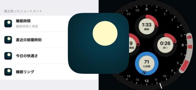 Apple Watchを使った人気の睡眠計測アプリ「AutoSleep」が大幅アップデートでデザインの変更やSiriショートカット追加などを実施