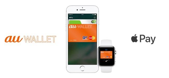 au WALLETプリペイドカードがApple Payに対応開始。WALLETポイントが最大10倍になるキャンペーンも