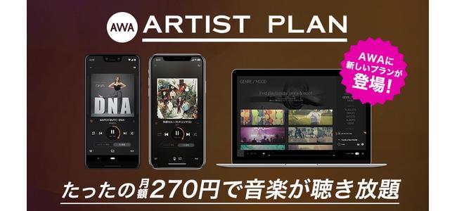 音楽ストリーミングサービスのAWAが月額270円で指定した1アーティストの曲が聴き放題になる「ARTIST プラン」を開始