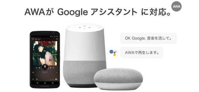 音楽定額ストリーミングサービス「AWA」がGoogleアシスタントに対応。Google Homeに声で呼びかけて再生ができるように