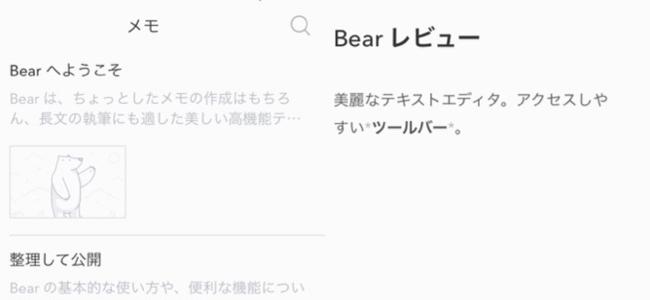 高機能ながら使い方はシンプル!リッチなテキストをそのまま編集することができる美しいテキストエディタ「Bear」