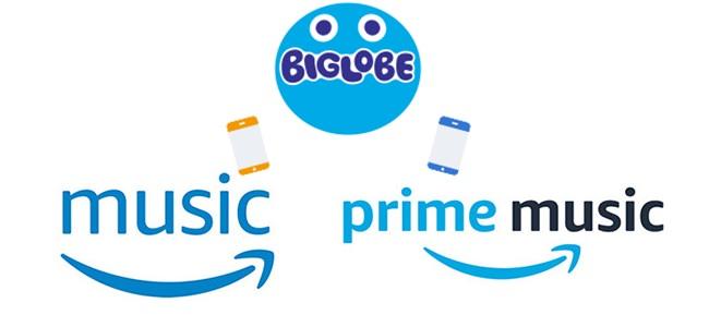 BIGLOBE SIMがAmazon Musicをエンタメフリー・オプションの対象に追加。通信量のカウント外に