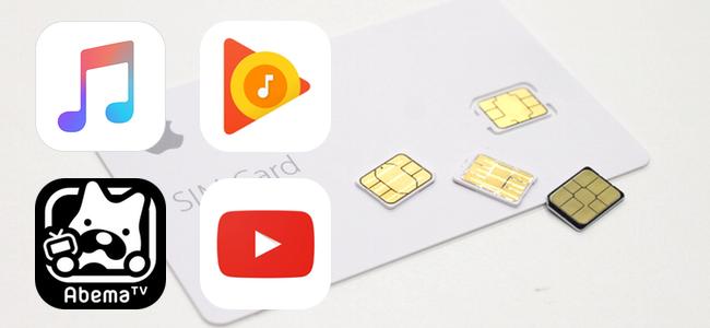 YouTubeもApple Musicも使い放題!BIGLOBEから月額480円で動画や音楽の通信量がカウント外になるオプションが登場!