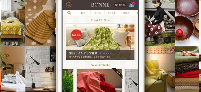 今なら1,000円分のポイントがもらえる!「BONNE」でこだわりの雑貨を見つけよう