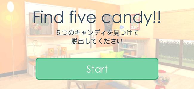 かわいい部屋でキャンディを探して脱出だっ!手軽に遊べる謎解きアプリ「脱出ゲーム Candy Rooms」