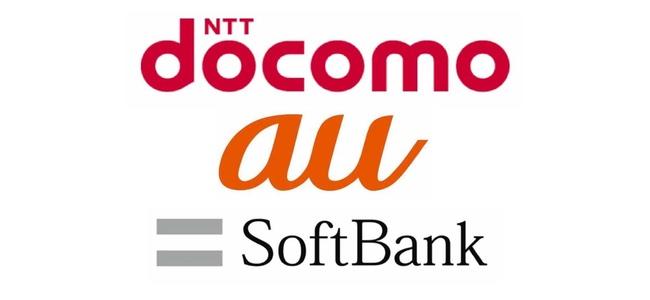 ドコモ、au、ソフトバンクの携帯キャリア各社が7月豪雨災害で被災したユーザーにいデータ通信量の追加や一部無償化など対応を開始
