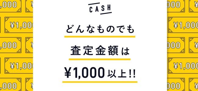 「CASH」が最低買取金額を1,000円からにすると発表。競合サービス「メルカリNOW」登場の当日に即対抗