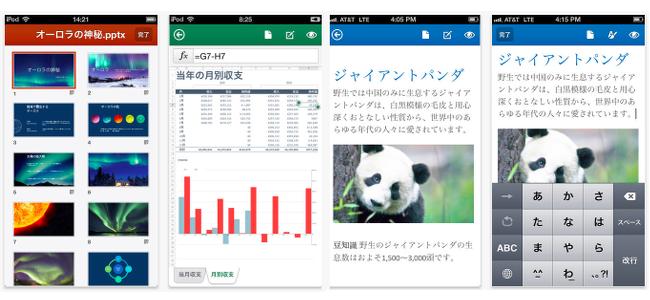 クラウド連携でますます便利な「Microsoft Office Mobile」