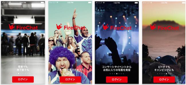 いつでもどこでも周りの友達と「FireChat」で繋がろう!
