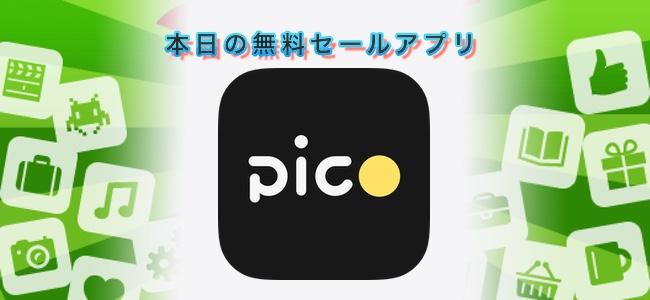 120円→無料!画像に手書きや図形、注釈を書き込めるアプリ「Pico」ほか