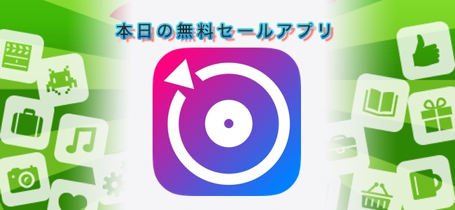120円→無料!簡単に本格的なDJプレイができる「WeDJ for iPhone」ほか