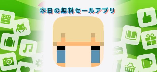 240円→無料!現実の移動がゲームのクエストになるアプリ「Wonderland 4」ほか