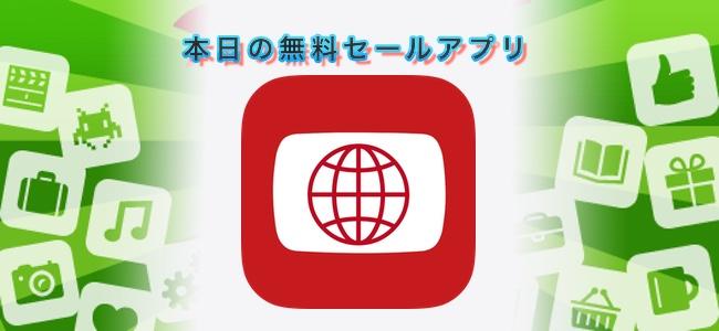 240円→無料!YouTubeの広告をブロックできるアプリ「Tube Browser」ほか