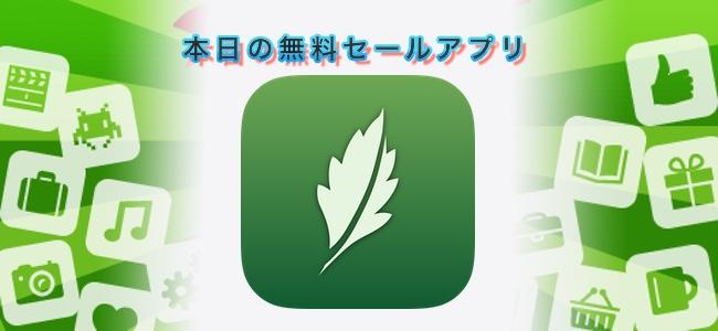 720円→無料!デザイン性の高いネット速度計測ツールアプリ「Netleaf: Internet Speed Tool」ほか