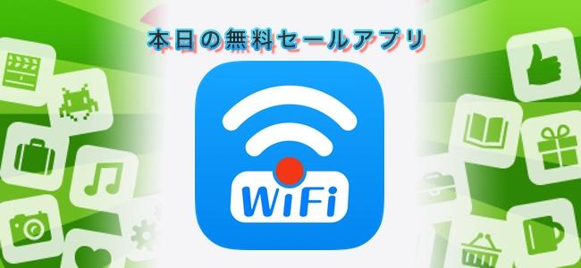 120円→無料!共有Wi-Fiをマップ上に表示してすぐに使えるようにするアプリ「WiFi Hotspot Map」ほか