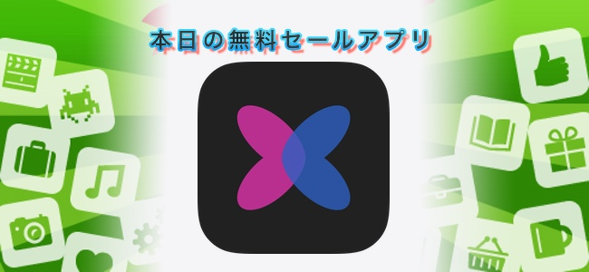 120円 → 無料!テキストの挿入やフィルタなど高度な動画の編集ができる「Videdit」ほか