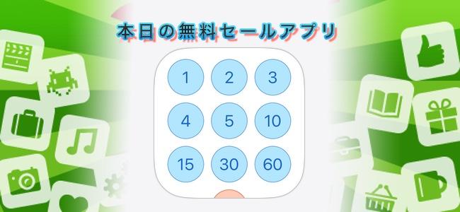 120円→無料!声でカウントダウンしてくれるタイマーアプリ「ボイスタイマー」ほか