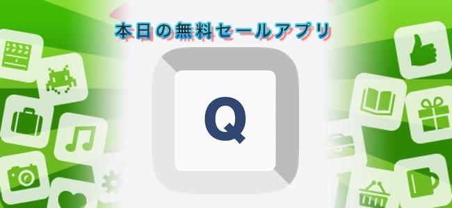 120円→無料!定型文を保存しておいて、キーボードから簡単に利用できるアプリ「Q Inputキーボード」ほか