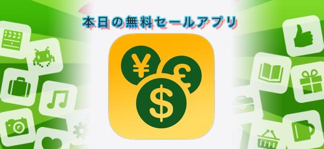 120円→無料!毎日使うためのシンプルな予算管理アプリ「Money Box」ほか