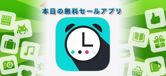 120円→無料!タスクごとに色わけして管理できるリマインダー・タスク管理アプリ「RemindMe アラーム」ほか
