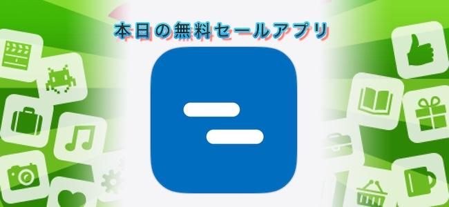 120円→無料!プロジェクト単位でタスクの進行や状況を確認できる仕事用アプリ「プロジェクト・エクスプレス」ほか