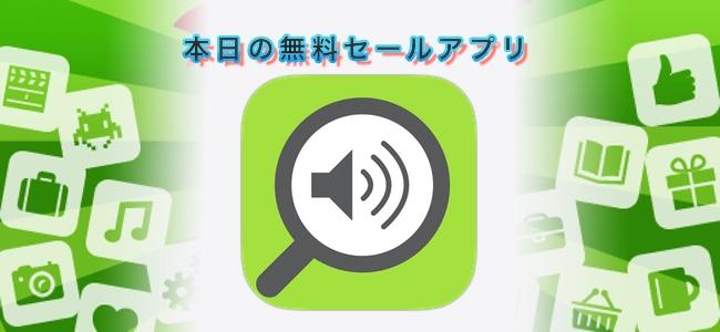120円→無料!iPhoneの音楽ボリュームを通常より細かく調整できるアプリ「ZoomVolume」ほか