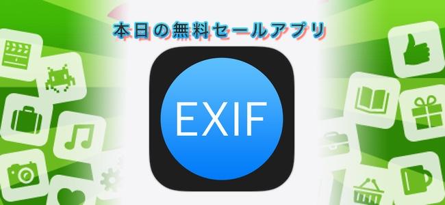 240円→無料!写真や動画に付帯したEXIF/メタデータを確認、一部を削除や変更できるアプリ「EXIF – エディタ&エクステンション」ほか