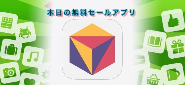 ¥240 → 無料!露出とフォーカスを別点で指定できるカメラアプリ「AirSnap」ほか