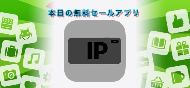 ¥360 → 無料!iPhoneを監視カメラのようにできるアプリ「IP Cam」ほか