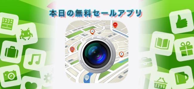 360円→無料!写真にステッカーと共に天気や場所も記載できるアプリ「ロケーションタグフォトエディタ」ほか