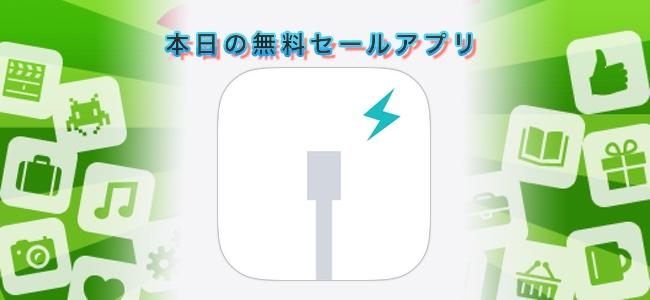 120円→無料!iPhoneがどれくらいの給電量で充電されているかわかるアプリ「Mister Battery」ほか