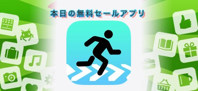120円→無料!ARを使って地面にスポーツゲーム用のマップや指示が表示され、実際に遊べるゲーム「AR Runner」ほか