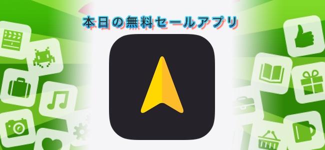 840円 → 無料!オフラインでも記録した場所へのナビができる「Anchor Pointer」ほか