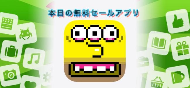 120円→無料!立体的にズレた絵をiPhoneを傾けて元に戻すパズルゲームアプリ「eBoy FixPix」ほか