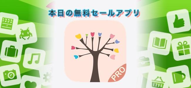 1080円→無料!水彩からペンまで筆の種類が豊富なペイントアプリ「Sketch Tree Pro - My Art Pad」ほか