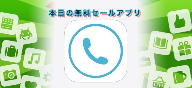 480円→無料!ウィジェットに配置したよく使う連絡先にすぐ電話できる「Instacall」ほか