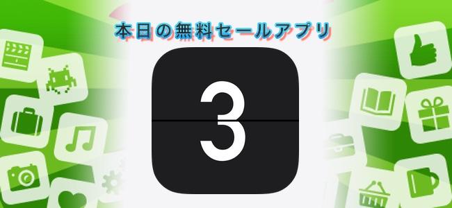 120円 → 無料!タイマー/ストップウォッチも使えるシンプルなスコアボードアプリ「Table Score」ほか