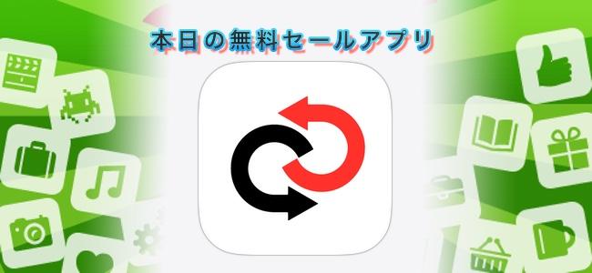 240円→無料!良い習慣・悪い習慣を記録して日々の生活の改善を行うアプリ「習慣カード」ほか
