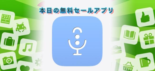 120円→無料!音声入力でメモを書いて、そのままEvernoteに送信・保存ができるアプリ「todayee voice」ほか