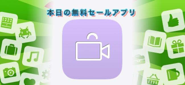 240円→無料!1日分のビデオを1つのEvernoteのノートにまとめて保存できる「todayee video」ほか