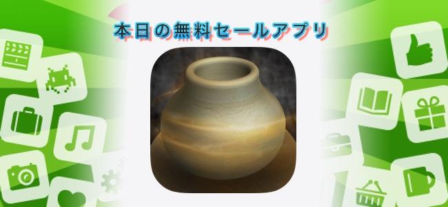 120円→無料!ろくろから色付けまで、ARで自由に焼き物陶器の作成ができるアプリ「Pottery AR」ほか