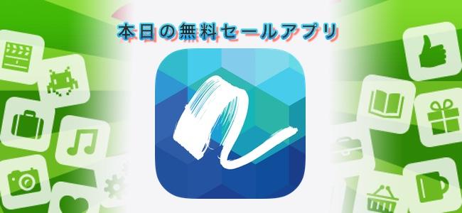 ¥600 → 無料!写真を様々な絵画風に変換できる加工アプリ「BeCasso」ほか